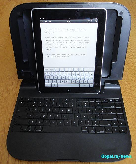 Rocketfish iCapsule Keyboard с планшетом в портретном режиме
