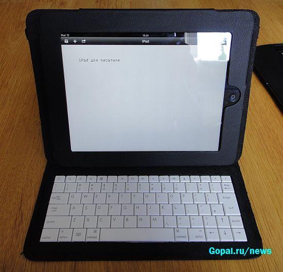 Чехол-клавиатура для iPad в рабочем положении