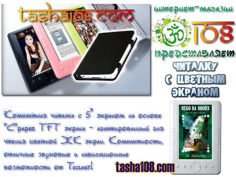 Teclast K5 - новая читалка в магазине 108
