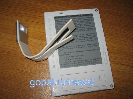 Включенная закладка с изгибом под электронную читалку
