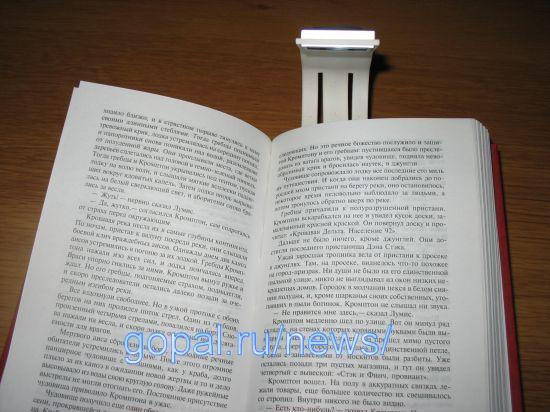 Фонарик-закладка в работе с бумажной книгой