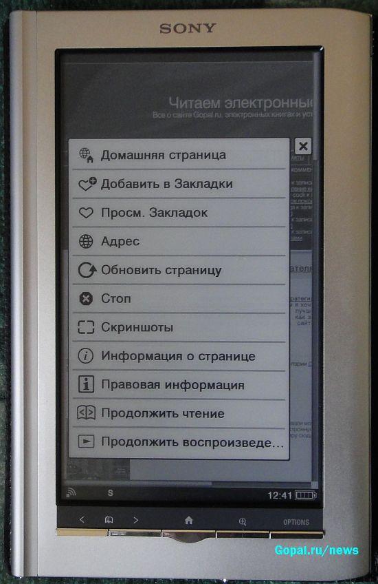 PRS-950 - системное меню браузера
