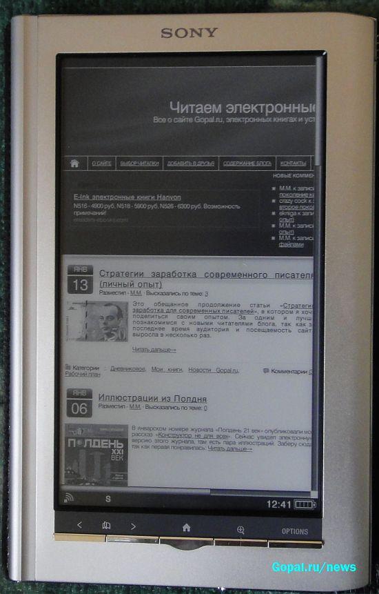 PRS-950 в качестве планшета с е-инк экраном